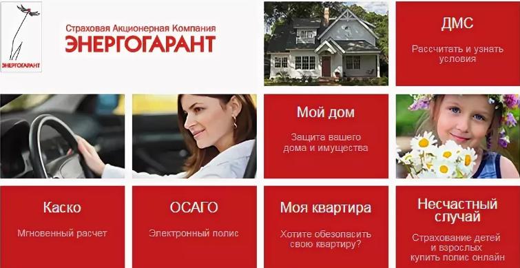 Страховая компания энергогарант официальный сайт спб видео уроки php создание сайта